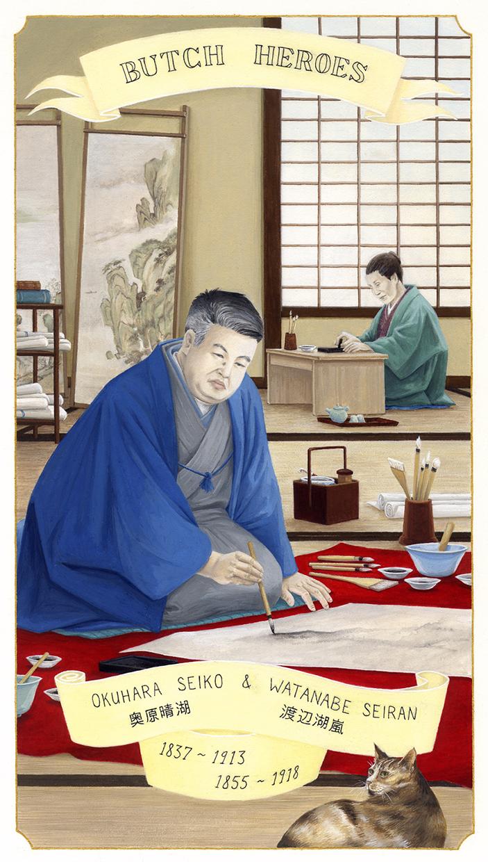 Ria Brodell, Okuhara Seiko, 2013, gouache on paper, 11 x 7 inches